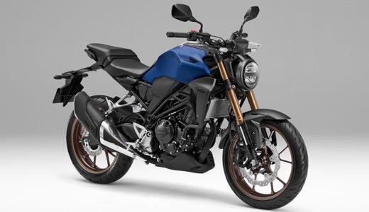 CB250R|取り回しが神のネオクラシックバイク【1年半インプレ】